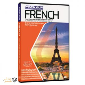 خودآموز زبان فرانسه پیمزلر PIMSLEUR FRENCH