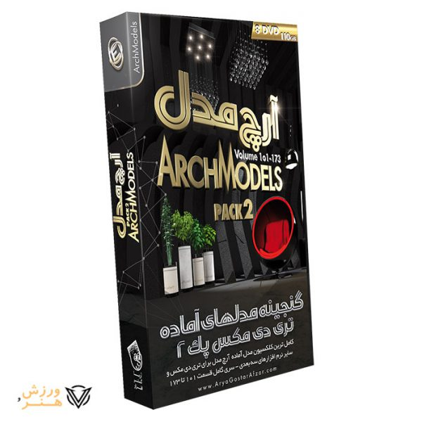 گنجینه آرچ مدل ArchModels پک ۲